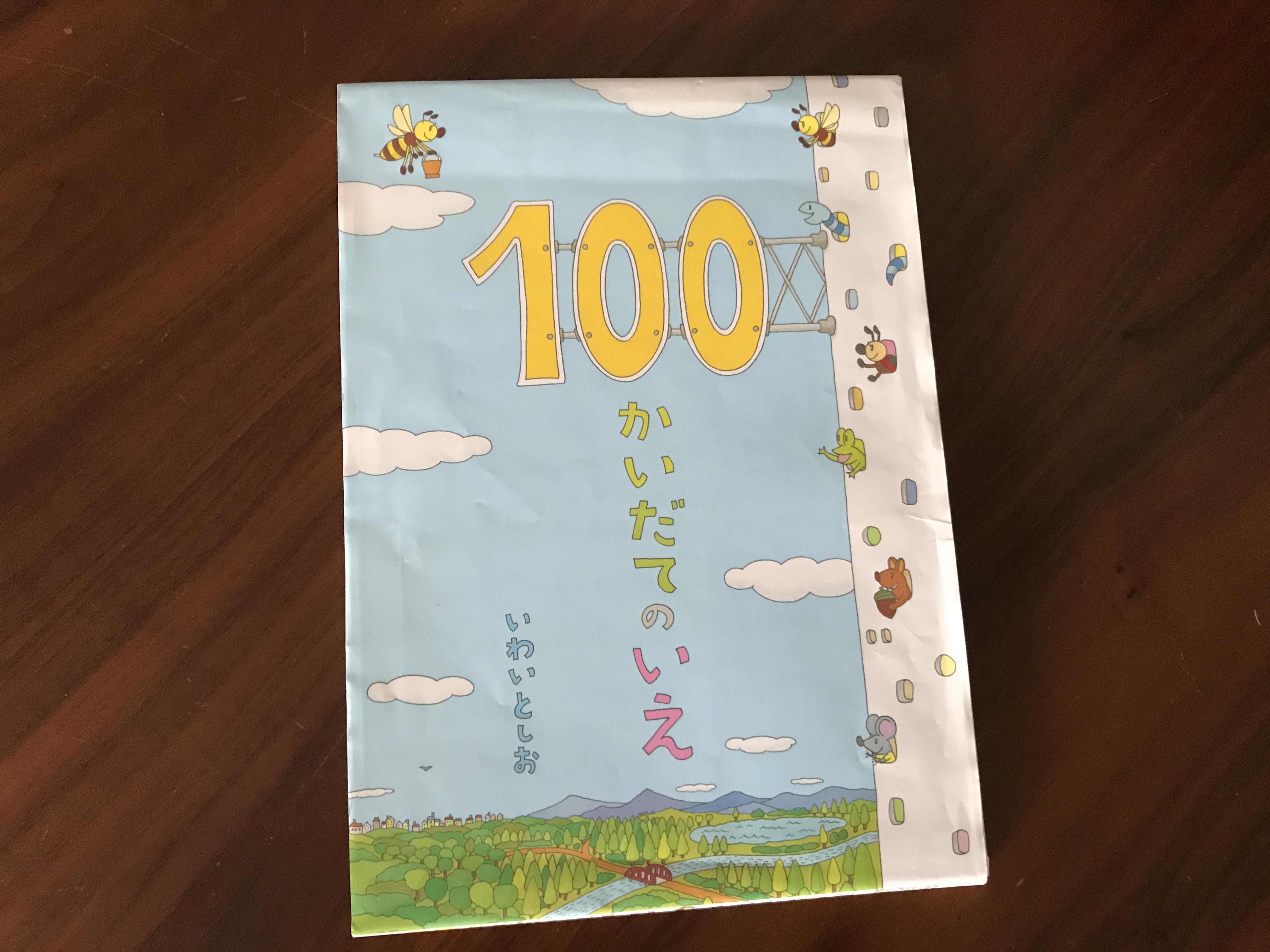 【100かいだてのいえ展覧会in大阪】阪急うめだチケットや内容は?